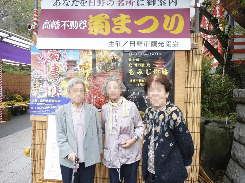 高幡不動・菊祭り見学