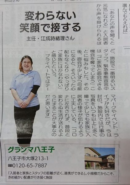 タウンニュース掲載📰