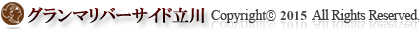 Copyright (C) 2014 サービス付き高齢者向け賃貸住宅グランマリバーサイド立川 All Rights Reserved.